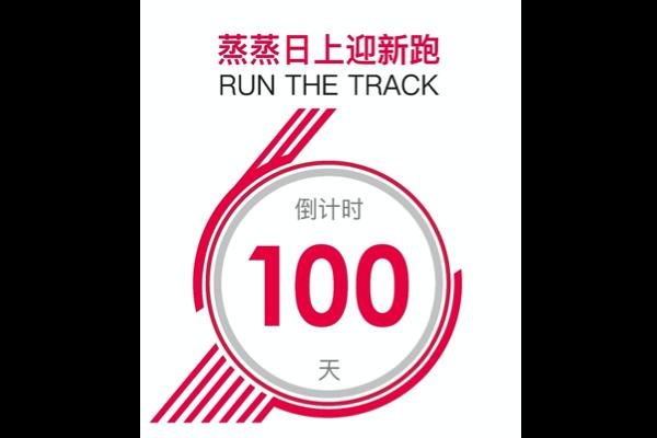 2020蒸蒸日上迎新跑倒计时100天!