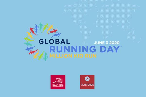 全球跑步日 | 加入蒸蒸日上跑团,开启你的运动轨迹!