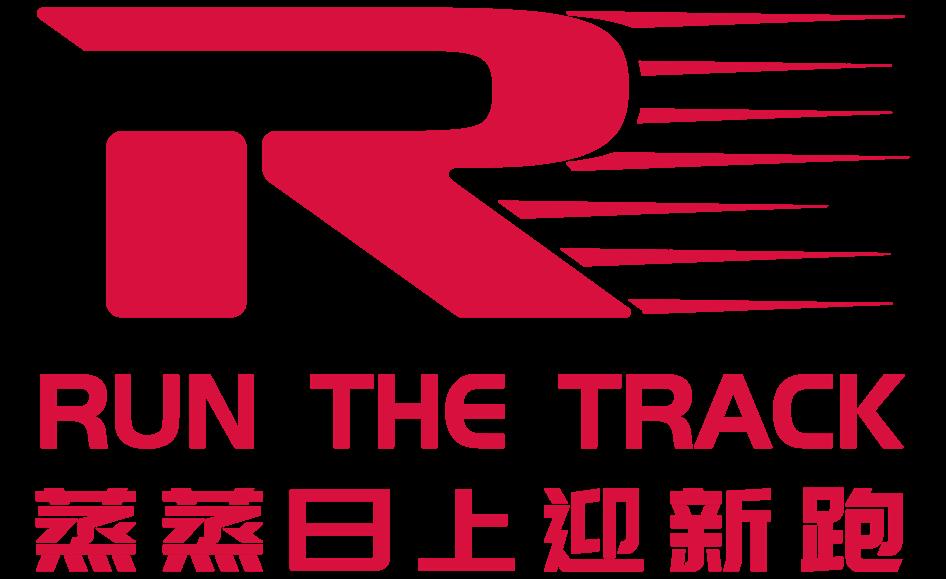 2021 蒸蒸日上迎新跑 Run The Track